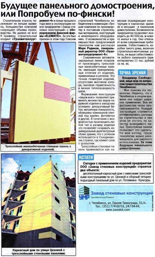 Завод железобетонных изделий (ЖБИ-7) в Краснодаре ...